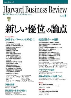 DIAMONDハーバード・ビジネス・レビュー 08年5月号-電子書籍