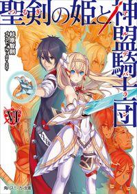 聖剣の姫と神盟騎士団 VI