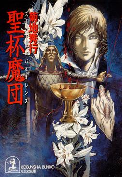 聖杯魔団-電子書籍