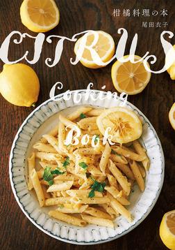 柑橘料理の本-電子書籍