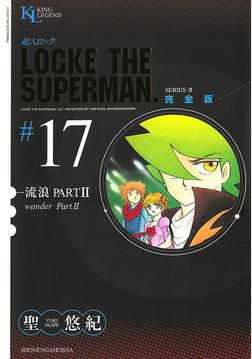 超人ロック 完全版 / 17-電子書籍