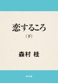 恋するころ(下)