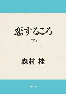 恋するころ(下)-電子書籍