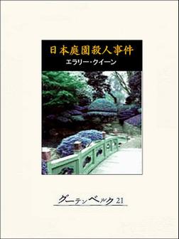 日本庭園殺人事件-電子書籍