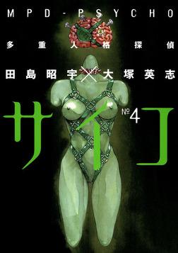 多重人格探偵サイコ(4)-電子書籍