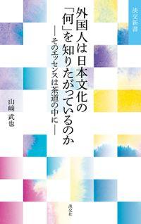 外国人は日本文化の「何」を知りたがっているのか─そのエッセンスは茶道の中に─