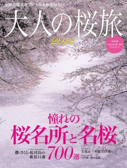 大人の桜旅2014-電子書籍