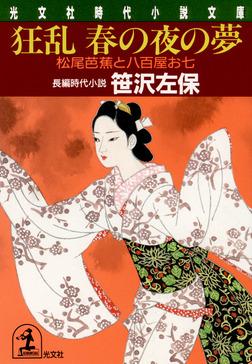 狂乱・春の夜の夢~松尾芭蕉と八百屋お七~-電子書籍