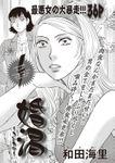 ブラック主婦SP(スペシャル)vol.10