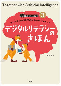 AI時代を生き抜くプログラミング的思考が身につくシリーズ(3) デジタルリテラシーのきほん-電子書籍