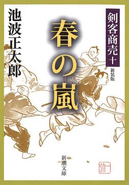 剣客商売十 春の嵐-電子書籍