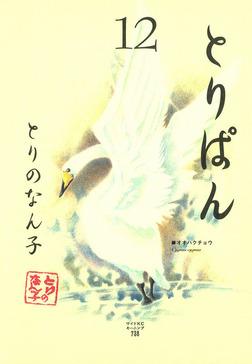 とりぱん(12)-電子書籍