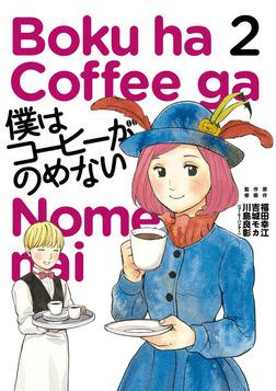 僕はコーヒーがのめない(2)【期間限定 無料お試し版】-電子書籍