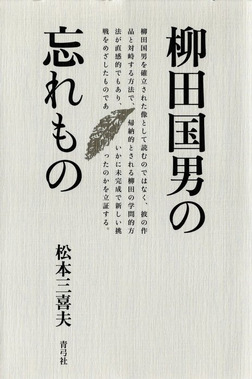 柳田国男の忘れもの-電子書籍