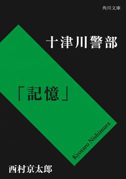 十津川警部「記憶」-電子書籍