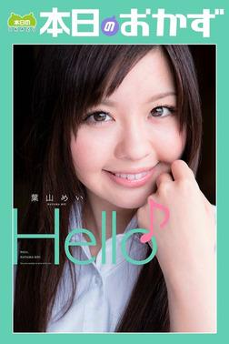 Hello 葉山めい 本日のおかず-電子書籍
