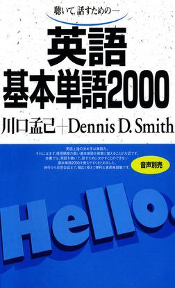 聴いて、話すための 英語基本単語2000-電子書籍
