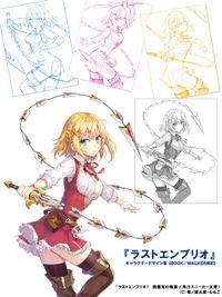 『ラストエンブリオ』キャラクターデザイン集《BOOK☆WALKER限定》