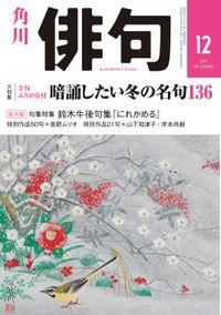 俳句 2019年12月号