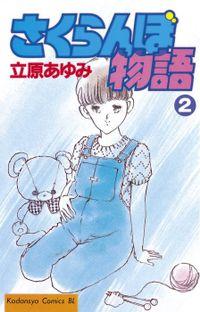 さくらんぼ物語(2)