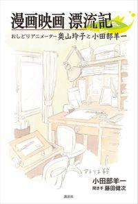 漫画映画漂流記 おしどりアニメーター奥山玲子と小田部羊一(講談社)