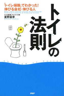 トイレの法則 「トイレ掃除」でわかった! 伸びる会社・伸びる人-電子書籍