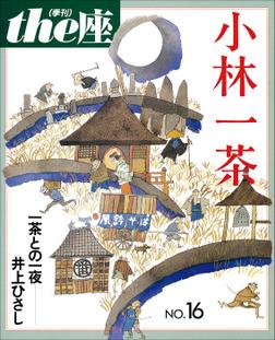 the座 16号 小林一茶(1990)-電子書籍