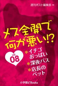 メス全開で何が悪い!? vol.8~イチゴおっぱい、深夜バス、店長のペット~