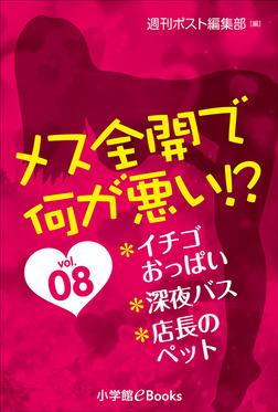 メス全開で何が悪い!? vol.8~イチゴおっぱい、深夜バス、店長のペット~-電子書籍