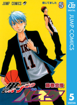 黒子のバスケ モノクロ版 5-電子書籍