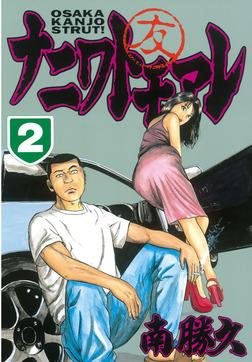 ナニワトモアレ(2)-電子書籍