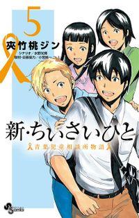 新・ちいさいひと 青葉児童相談所物語(5)