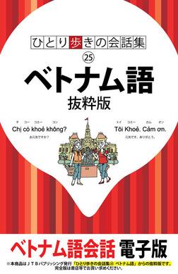 ひとり歩きの会話集 ベトナム語 抜粋版-電子書籍