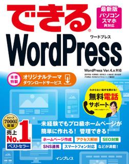 できるWordPress WordPress Ver.4.x対応-電子書籍