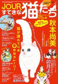 JOURすてきな主婦たち4月増刊号 JOURすてきな猫たち