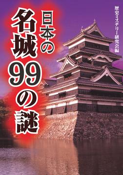 日本の名城99の謎-電子書籍