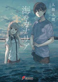海のカナリア(電撃文庫)