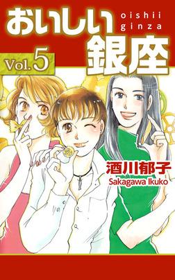 おいしい銀座 5巻-電子書籍