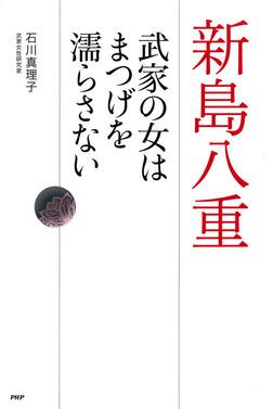 新島八重 武家の女はまつげを濡らさない -電子書籍