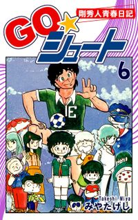 GO☆シュート(6)