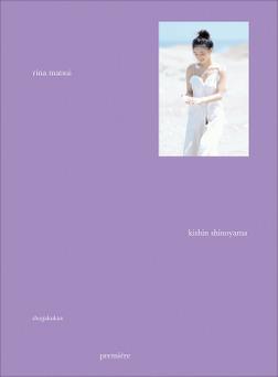 松井りな写真集『premiere rina matsui』-電子書籍