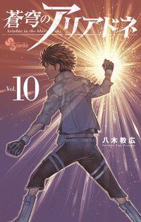 蒼穹のアリアドネ(10)