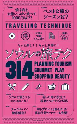 もっと楽しく!もっとお得に! ソウルの旅テク314-電子書籍