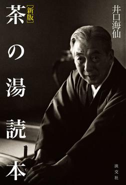[新版]茶の湯読本-電子書籍