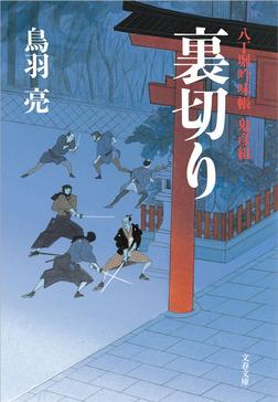 八丁堀吟味帳「鬼彦組」 裏切り-電子書籍
