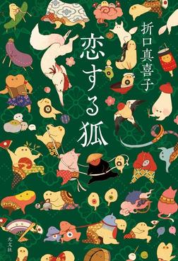 恋する狐-電子書籍