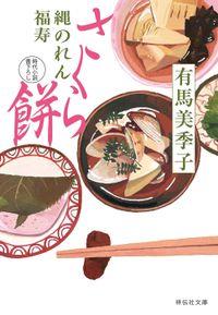 さくら餅――縄のれん福寿