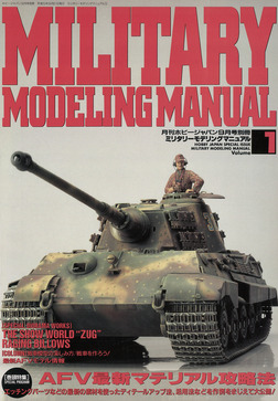 MILITARY MODELING MANUAL Vol.1-電子書籍