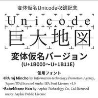 Unicode巨大地図