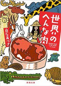 世界のへんな肉(新潮文庫)